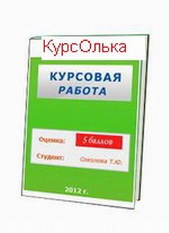 заказать курсовую в Киеве