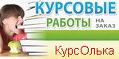 замовлення курсової роботи в Києві