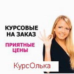замовити курсову роботу в Києві