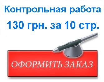 заказать курсовую работу заказ курсовых работ КУРСОЛЬКА Заказать реферат · Заказать курсовую работу · Заказать контрольную работу